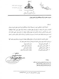 Acknowledgements of Tehran Oil Refining Company