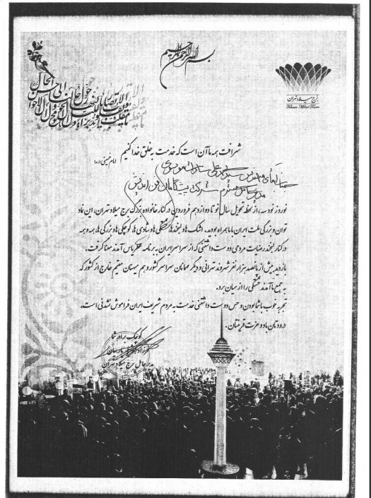 Acknowledgements of Milad Tower