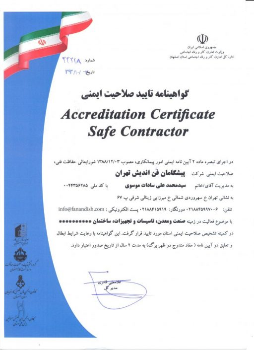 Accreditation Certificate Safe Contractor of Esfahan