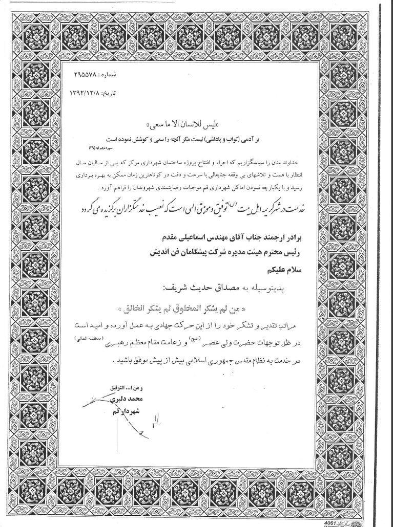 Acknowledgements of municipality of Qom