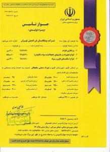 Establishment permit of Production Unit