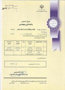 Establishment permit of Technical and Engineering Unit