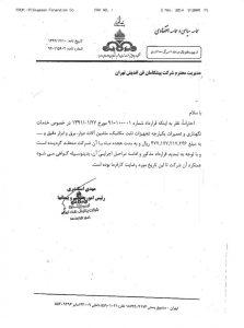 Shahid Tondgooyan Petrochemical consent