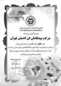 Membership in Community of Iran's Maintenance